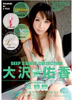DEEPS GIRLS COLLECTION 大沢佑香4時間