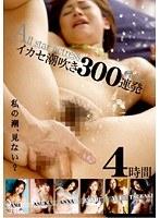 (1dvdes00122)[DVDES-122] イカセ潮吹き300連発 4時間 ダウンロード