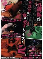 (1dvdes133)[DVDES-133] 元鍵師が一人暮らしの女性宅に不法侵入!狙った女は必ずレイプ! 2 ダウンロード