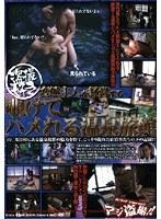 (1dvdes140)[DVDES-140] 盗撮好き変態主人が経営する 覗けてハメれる温泉旅館 ダウンロード