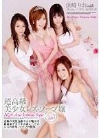 (1dvdes00169)[DVDES-169] 超高級美少女レズ・ソープ嬢 プレミアム ダウンロード