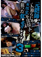 (1dvdes00176)[DVDES-176] 元鍵師が一人暮らしの女性宅に不法侵入!狙った女は必ずレイプ! 3 ダウンロード