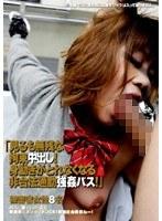 (1dvdes00179)[DVDES-179] 「見るも無残な拘束中出し!身動きがとれなくなる非合法通勤強姦バス!」 ダウンロード