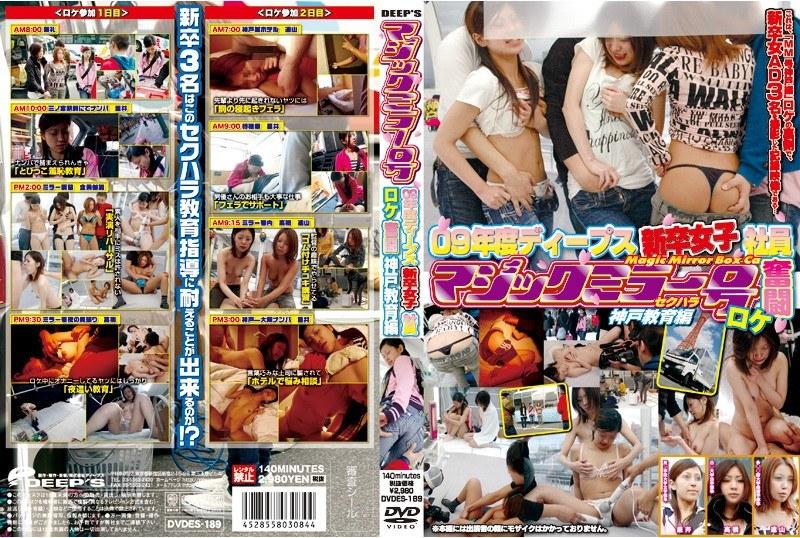 マジックミラー号 09年度ディープス新卒女子社員 ロケ奮闘 神戸教育編