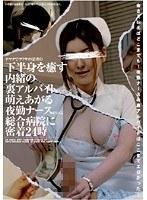 (1dvdes00190)[DVDES-190] チマタでウワサの患者の下半身を癒す内緒の裏アルバイトをしている萌えあがる夜勤ナースがいる総合病院に密着24時 ダウンロード