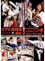 リアル格闘家7人集結!FIGHTING GIRLS COLLECTION