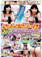(1dvdes00209)[DVDES-209] マジックミラー号 真夏の汗だくビキニエクササイズ!! 恥ずかしい水着に生着替えしてシェイプアップついでにHなトレーニングしてみませんか? ダウンロード