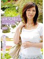 温泉浣腸旅行 VOL.1 翔田千里 - アダルト