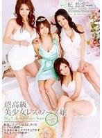 「超高級美少女レズ・ソープ嬢 プレミアム Vol.2」のパッケージ画像