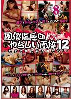 (1dvdes00269)[DVDES-269] 風俗店長のやらしい面接12 ダウンロード