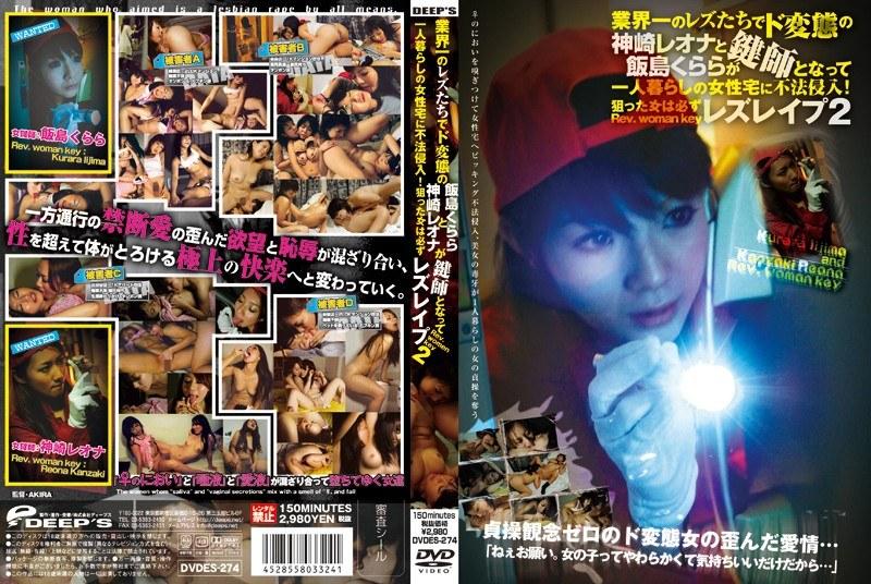 業界一のレズタチでド変態の神崎レオナと飯島くららが鍵師になって一人暮らしの女性宅に不法侵入!狙った女は必ずレズレイプ2