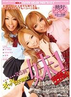 (1dvdes00289)[DVDES-289] 第5回 ギャル女子校生!妹-1グランプリ ダウンロード