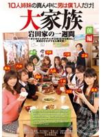 10人姉妹の真ん中に男は僕1人だけ! 大家族 岩田家の一週間 前編 ダウンロード