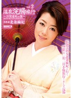 (1dvdes00297)[DVDES-297] 温泉浣腸旅行 VOL.2 北条麻妃 ダウンロード