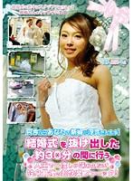 (1dvdes00315)[DVDES-315] 只今からあなたの新婦が浮気をします! 結婚式を抜け出した約30分の間に行う 人生で一度しか味わえない独身最後の超快楽ファーック! ダウンロード