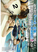 女子校のプールに睡眠○を混入し絶対起きないスク水女生徒15人の身体をジックリもてあそぶド変態教師の体育の時間