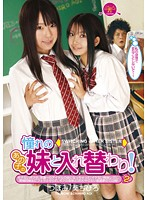 (1dvdes00339)[DVDES-339] 憧れのあの子の妹と入れ替わり! 2 ダウンロード