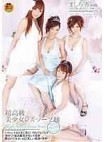 (1dvdes00347)[DVDES-347] 超高級美少女レズ・ソープ嬢 プレミアム Vol.3 ダウンロード