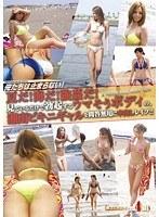 (1dvdes00350)[DVDES-350] 俺達は止まらない!夏だ!海だ!強姦だ!見ているだけで勃起するウマそうボディの、湘南ビキニギャルを問答無用に中出しレイプ!! ダウンロード