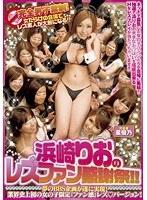 「浜崎りおのレズファン感謝祭!!」のパッケージ画像