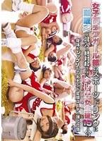 「女子校チアガール部のスポーツドリンクに睡眠○を混入し絶対起きないムレムレ女生徒15人の身体をジックリもてあそぶド変態コーチの強化合宿」のパッケージ画像