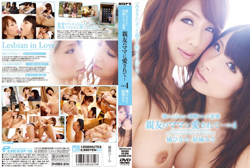[JAV Streaming]DVDES-374