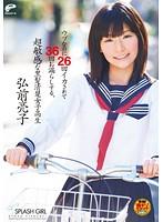 ウブなのに26回イカされて36回お漏らしする、超敏感な黒髪清楚女子校生 弘前亮子