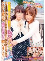 女監督ハルナの横取りレズナンパ!VOL.04 MM(マジックミラー)号と♂