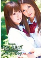 (1dvdes00448)[DVDES-448] 同級生レズ 〜内緒の片想いから 秘密の両想いへ〜 ダウンロード