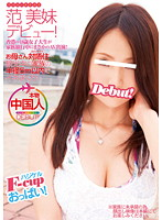 DVDES-459 - Sister Debut! Starring AV Rainy Day In 18-year-old Female College Student Family Travel Hong Kong Chinese Real!