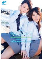 (1dvdes00488)[DVDES-488] 同級生レズ 2 〜離れるまでの3日間、愛する2人でしたい10のこと〜 ダウンロード