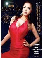 「本物ミスユ○バース ―JAPANファイナリスト― 身長178cm G-cupの日本人離れしたセクシープロポーション美女!想像を超越するほどにペニスが疼く大胆官能SEXを全世界初公開!!!」のパッケージ画像