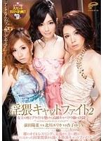 「淫猥キャットファイト2 女王の座とプライドを懸けた高級キャバクラ嬢の決闘!」のパッケージ画像
