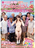 Video Jav online – [DVDES-569] Actual Generation Singer's Retirement From AV, The Final Recital, Minami No.3 – Unlimited Raw Cream Pie For the Homeless
