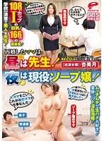 (1dvdes00596)[DVDES-596] 再婚したママは 昼は先生!夜は現役ソープ嬢! ダウンロード