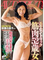 「エキセントリック筋肉52歳女AV DEBUT!昭和35年生まれの本物名門美大教授が何故か応募してきた!女版ダ●デ像 宗像小夜子さん」のパッケージ画像