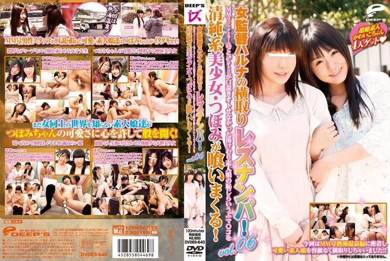 MM号にて、OL、つぼみ出演のナンパ無料美少女動画像。女監督ハルナの横取りレズナンパ!