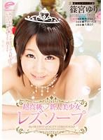 超高級◆新人美少女レズソープ