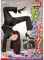 (1dvdes00672)[DVDES-672] AV史上最軟体!!マジックミラー便の鏡の前でダンスの練習をしている 現役軟体素人OLチアガール AV debut!!! ダウンロード