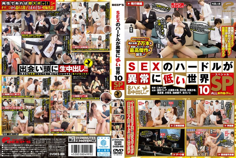 DVDES-866 中文字幕  S E X の ハ ー   ル が 異 常 に 低 い 世界  10スシャル