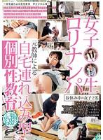 女子○○生ロリナンパ 元教師による自宅連れ込み型個別性教育の撮影記録