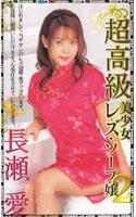 (1dvdps00204)[DVDPS-204] 超高級美少女レズ・ソープ嬢2 長瀬愛 ダウンロード