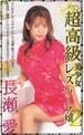 超高級美少女レズ・ソープ嬢2 長瀬愛