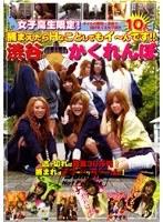 (1dvdps616)[DVDPS-616] 女子校生限定!捕まえたらHなことしてもイ〜んです!! 渋谷大かくれんぼ ダウンロード