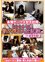 本物ディープス女子社員 2006年度 新卒採用入社試験編…つまり女子大生! ダウンロード