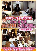 (1dvdps625)[DVDPS-625] 本物ディープス女子社員 2006年度 新卒採用入社試験編…つまり女子大生! ダウンロード