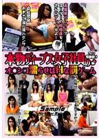 (1dvdps631)[DVDPS-631] 本物ディープス女子社員のファン感謝祭り オマ○コ濡らせばHな罰ゲーム ダウンロード