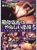 (1dvdps639)[DVDPS-639] 風俗店長のやらしい面接5 ダウンロード
