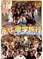 (1dvdps670)[DVDPS-670] 女子校生限定20人! アゲアゲ痴女修学旅行 ダウンロード