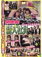 (1dvdps684)[DVDPS-684] ディープス女子社員 2006年度新入社員 研修編 ダウンロード